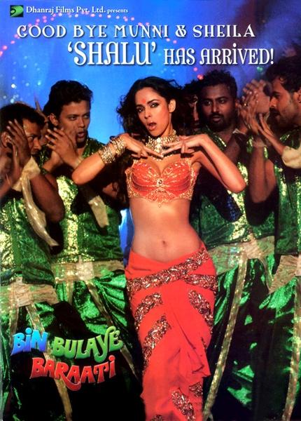 Индийский фильм Незваные гости