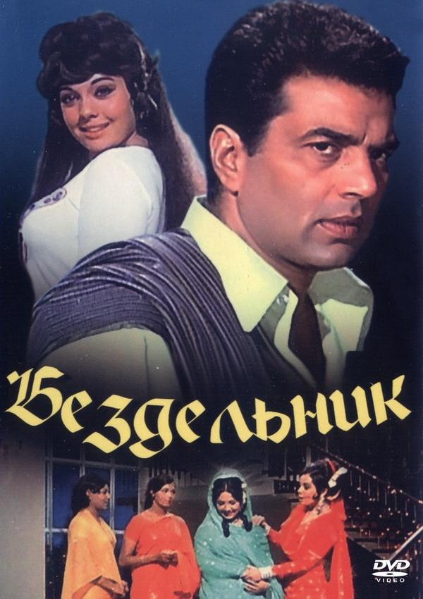 Смотреть фильм индия ритмы любви