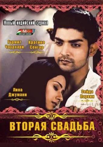 Индийский сериал