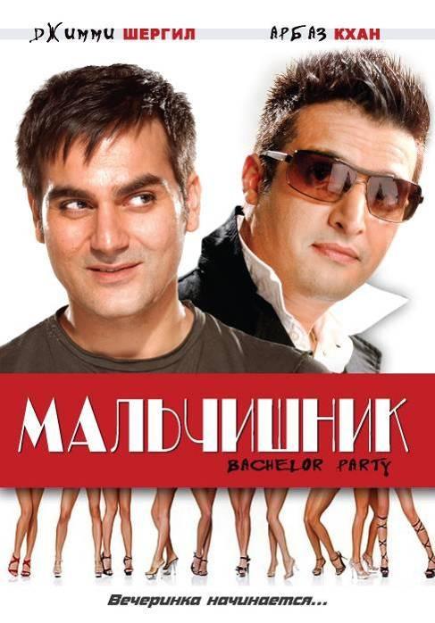 Любовная сила индийский фильм смотреть
