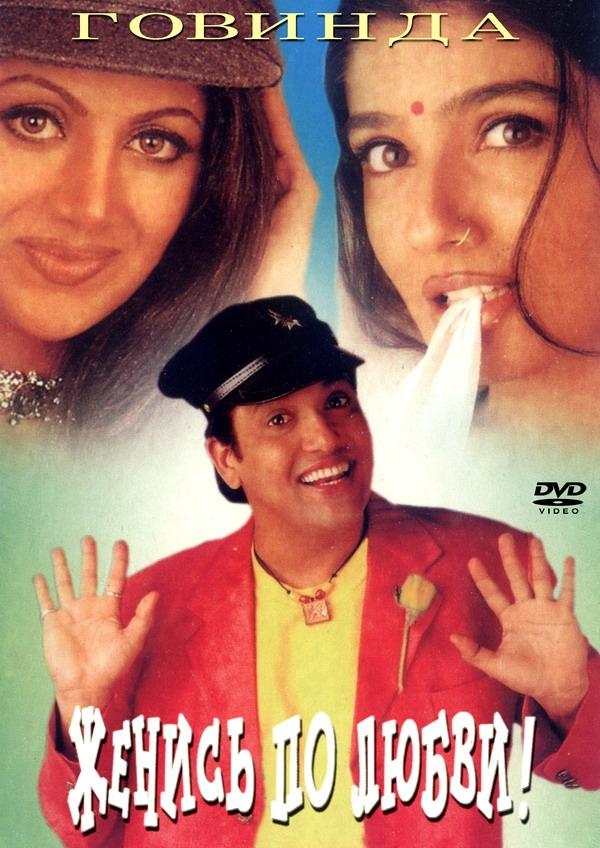 Индийский Фильм Развод По-Индийски
