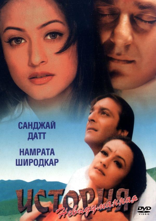 Невыдуманная История Индийский Фильм