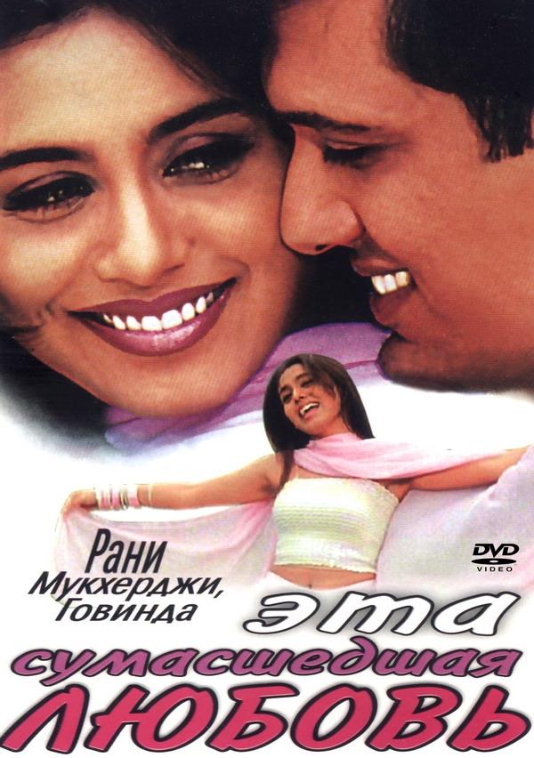Смотреть индийские фильм ночь перевернувшая жизнь онлайн