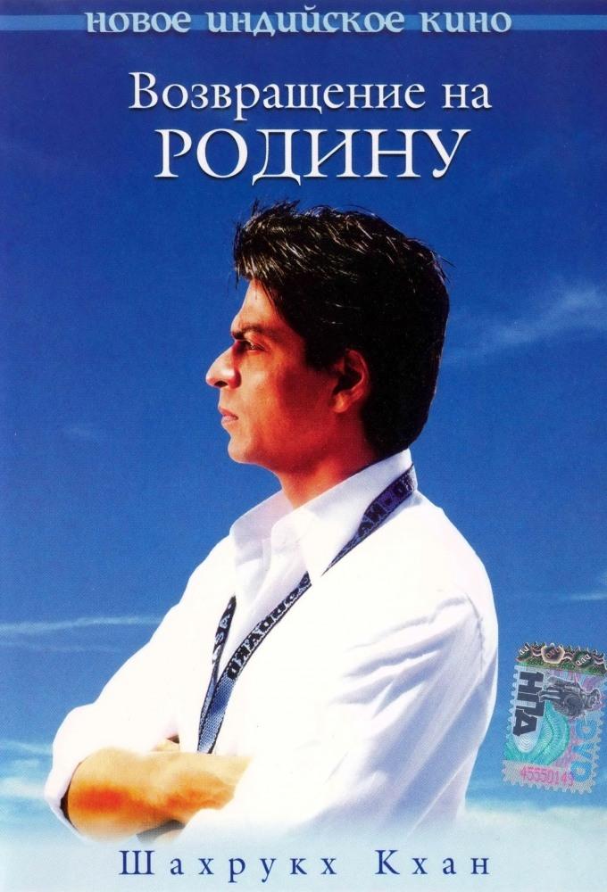 смотреть фильмы индийские с шакрукхана: