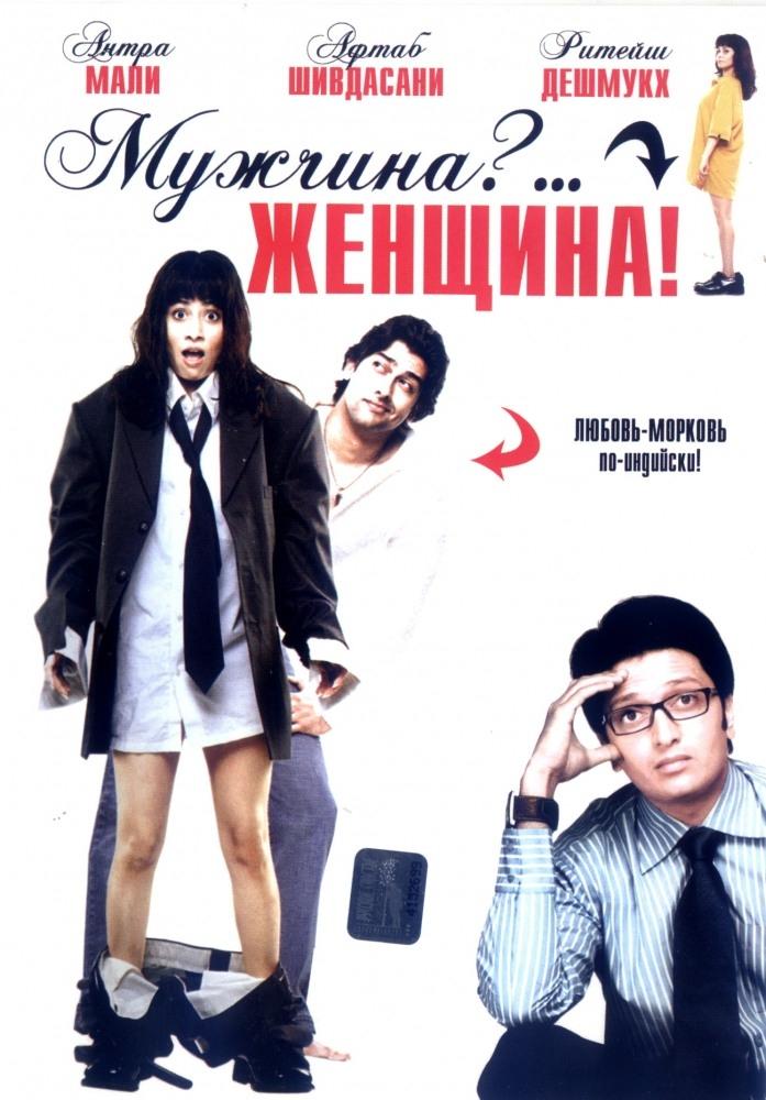 индийские комедии смотреть онлайн