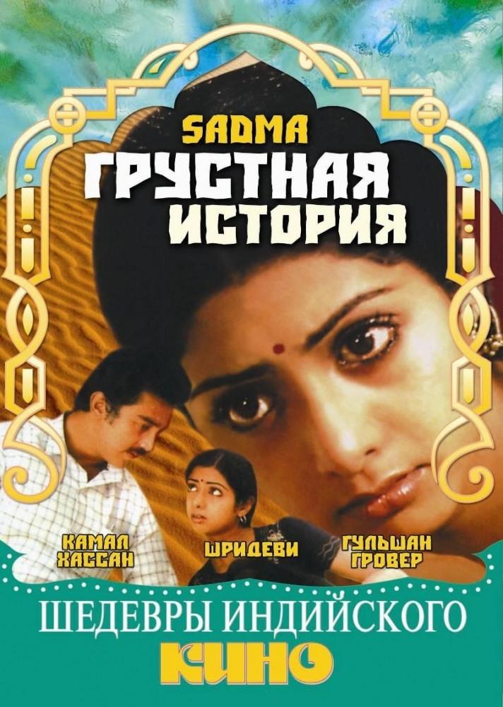 Смотреть индийские фильмы онлайн бесплатно в хорошем hd