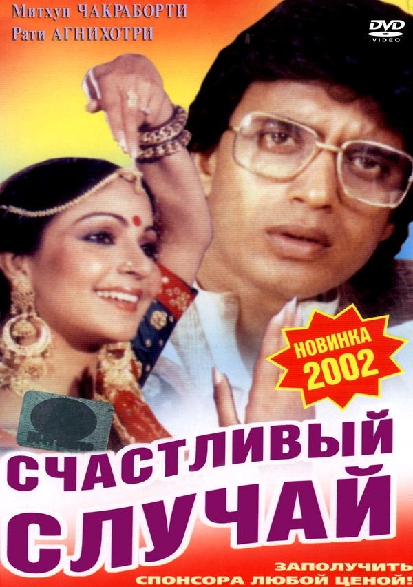 Индийский фильм счастливый случай