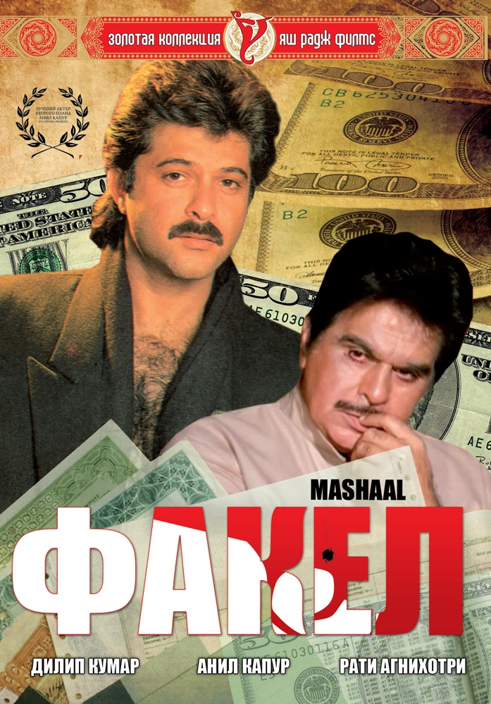 Неуловимый Прем 2015 индийский фильм на русском языке