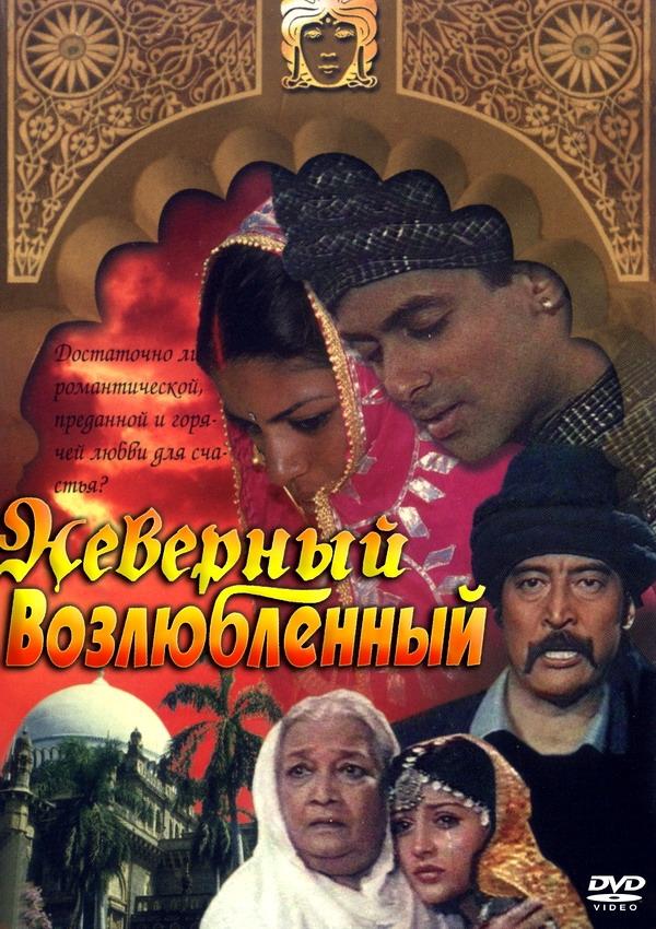 Индийский фильм Любовь и Верность