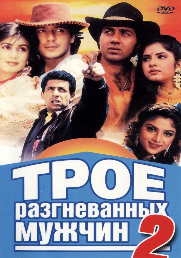 фильм трое 1994