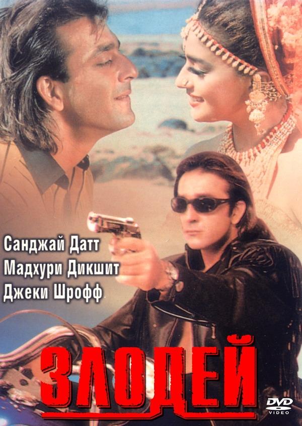 Злодей Индийский Фильм