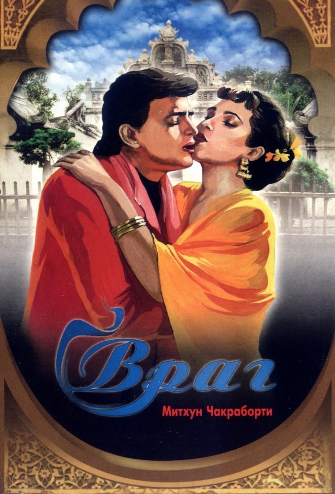 Любовь в длиною в жизнь индийский фильм смотреть онлайн