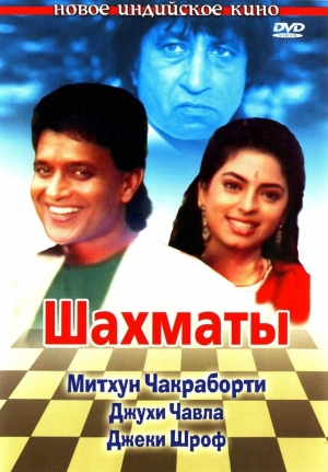 Русский фильм чужая смотреть в хорошем качестве