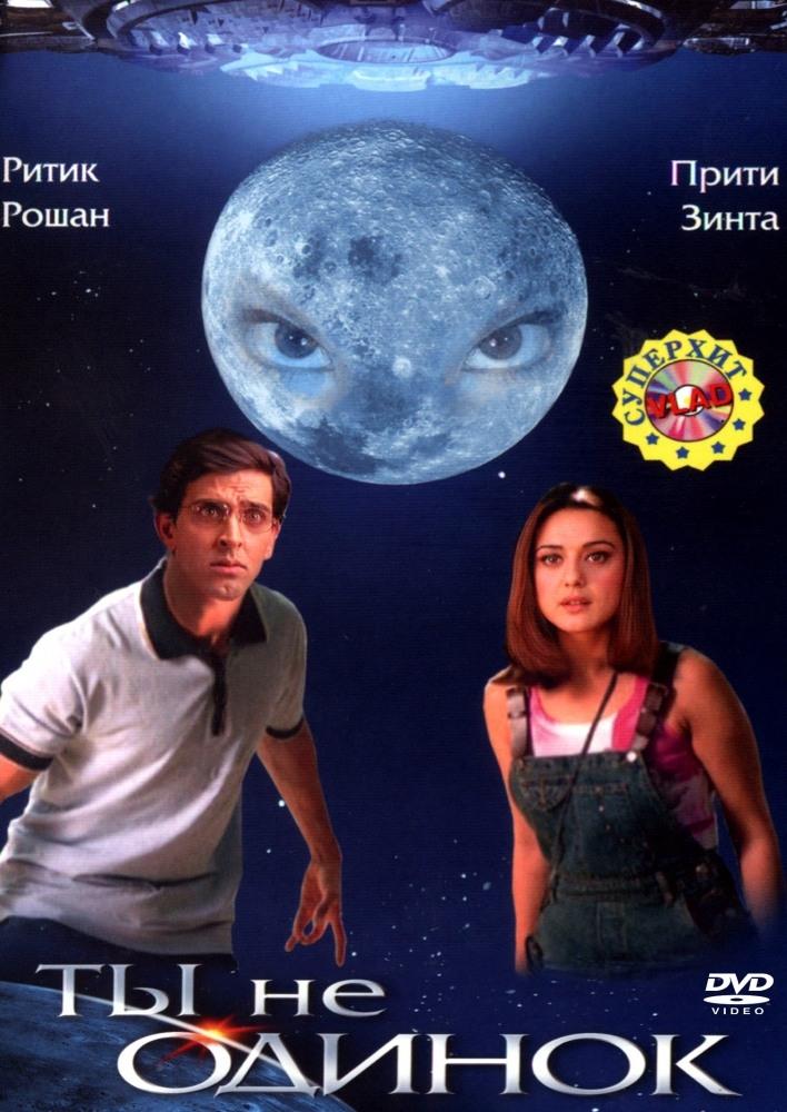 Индийские Фильмы Ты Меня Очень Нравишься