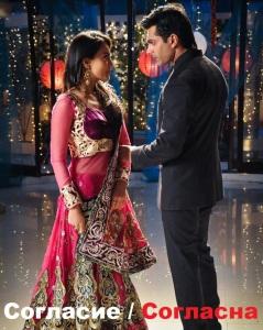 смотреть индийский сериал согласие все серии подряд