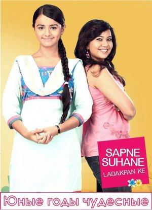 смотреть индийский сериал юные годы чудесные годы