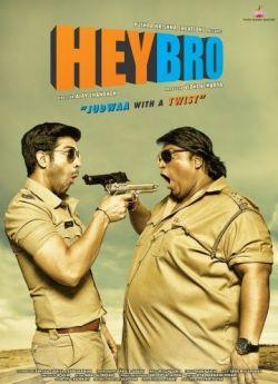 Беспечные близнецы индийский фильм