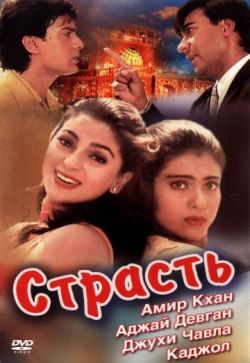 Индийский фильм с салман кхан смотреть онлайн