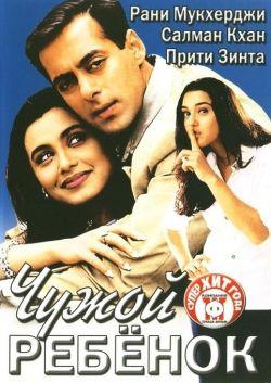 Индийский фильм Любовь и ненависть 1996 смотреть онлайн