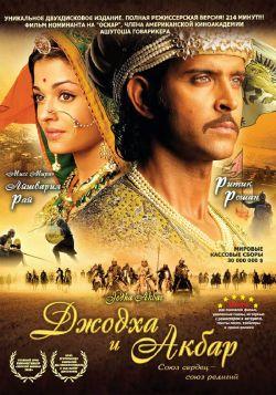Джодха и Акбар индийский фильм