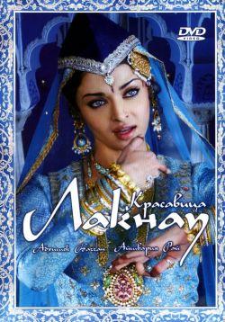 Ало Саркар » Индийские фильмы смотреть онлайн Индия Кино