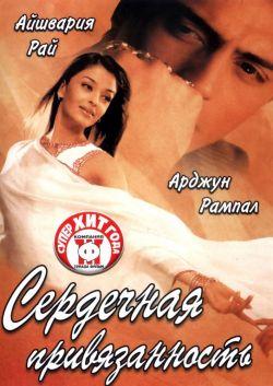 смотреть индийский фильм сердечная привязанность