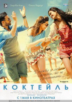 смотреть онлайн фильм коктейль индийский
