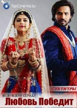 Индийские сериалы на русском языке. Смотреть индийские сериалы онлайн