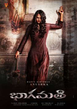 Бхагмати индийский фильм