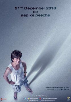 Ноль индийский фильм