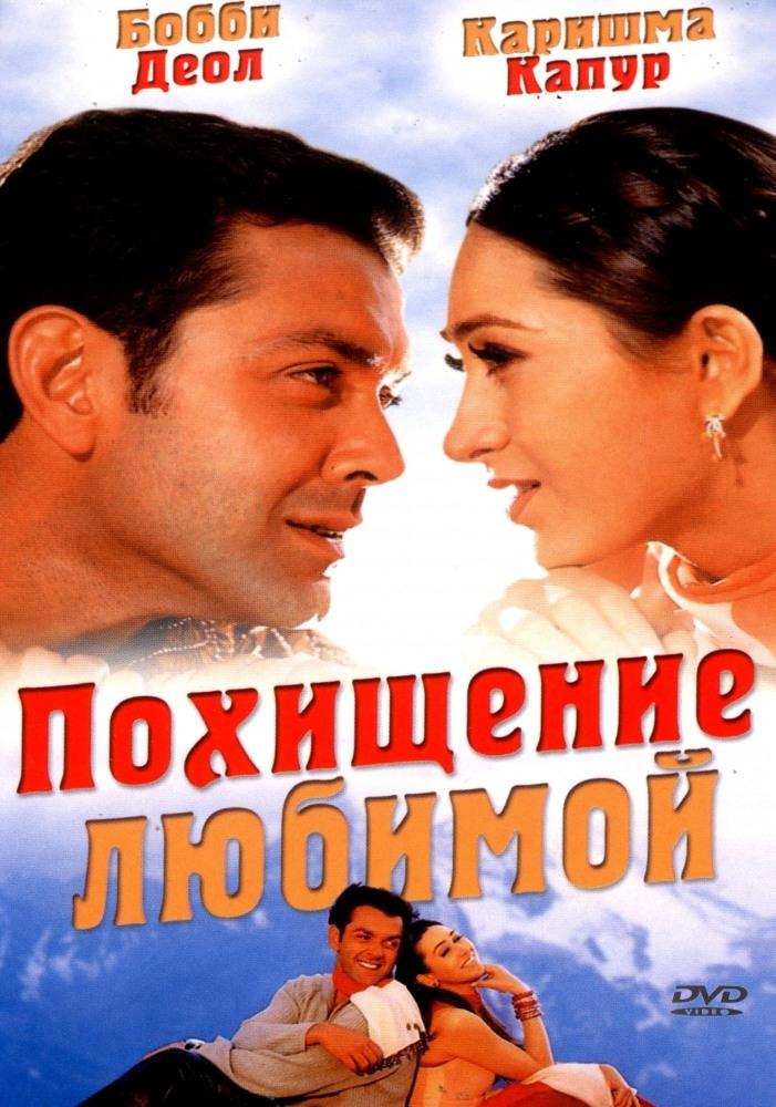 Индийский фильм Похищение любимой, онлайн фильм Похищение ...