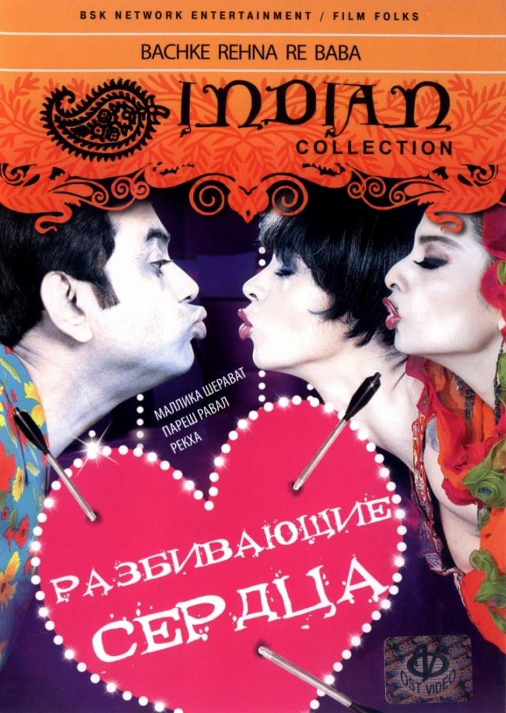 Индийский фильм Разбивающие сердца, онлайн фильм ...