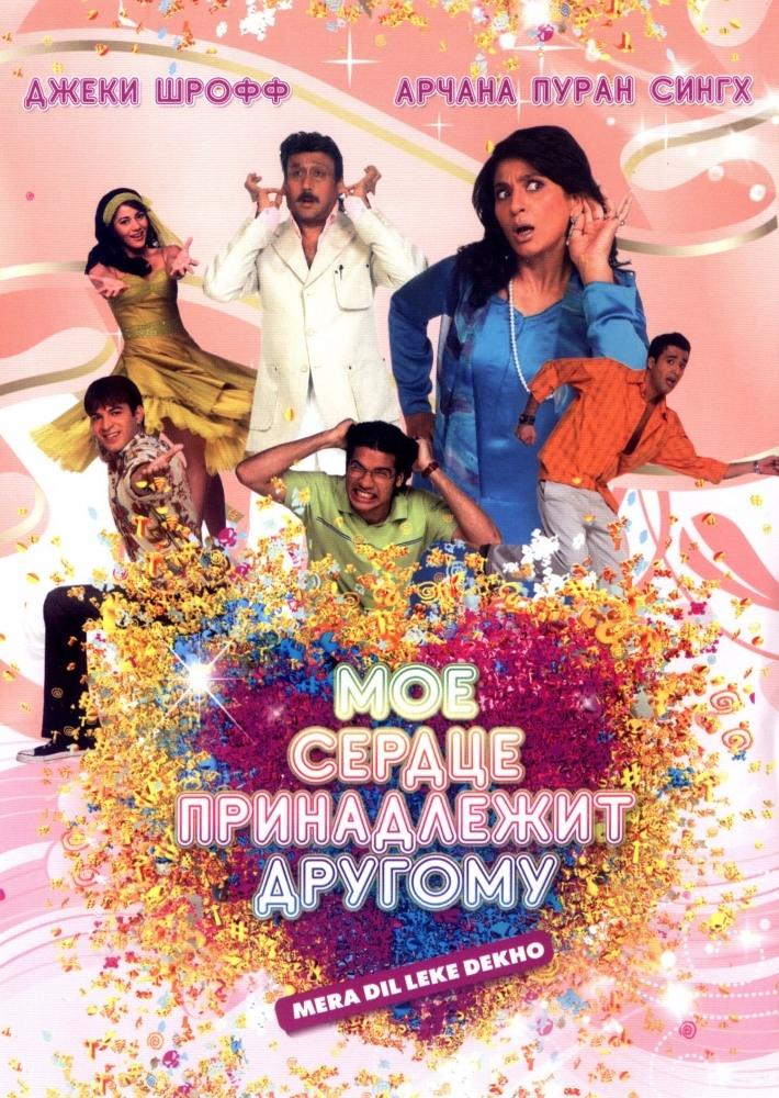 Индийский фильм Мое сердце принадлежит другому смотреть онлайн